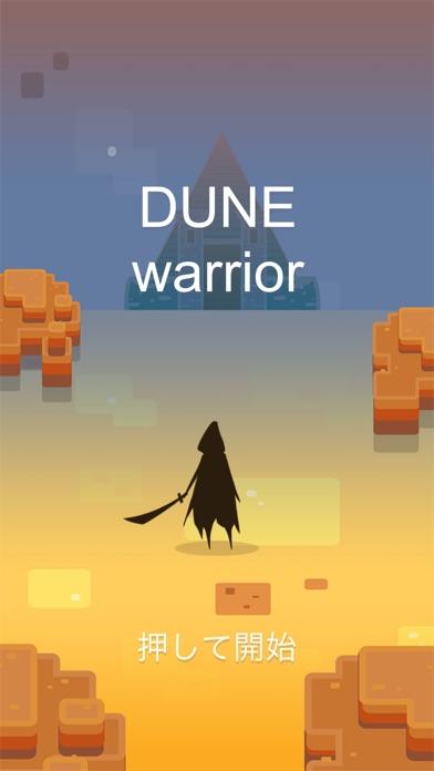 最新スマホゲームの砂丘の戦士が配信開始!