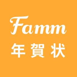 年賀状2021 Famm年賀状アプリ スマホで写真年賀状作成