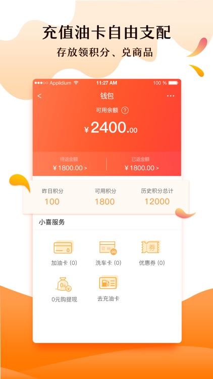 车小喜-加油卡充值7.9折优惠 screenshot-4