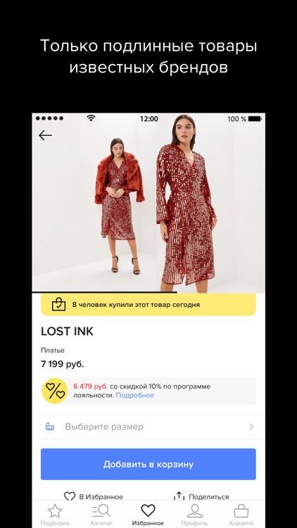 Lamoda: удобный онлайн-шопинг! screenshot-4