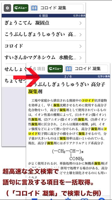 三省堂 化学小事典 第4版 (ONESWING)のおすすめ画像5