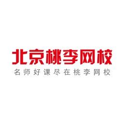 北京桃李网校