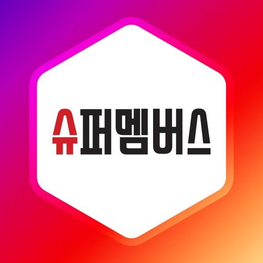 슈퍼멤버스 - 인스타그램용