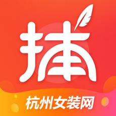 货捕头-杭州女装网服装批发货源平台