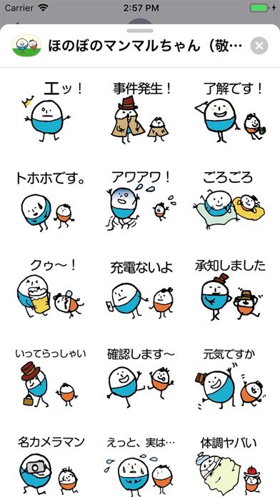 ほのぼのマンマルちゃん(敬語あり)のスクリーンショット3