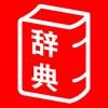 旺文社辞典アプリ - iPhoneアプリ
