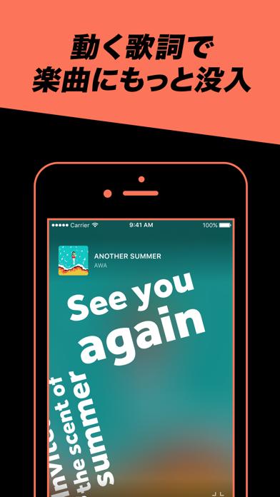音楽アプリ AWA ScreenShot4
