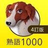 英熟語ターゲット1000(4訂版) - iPadアプリ