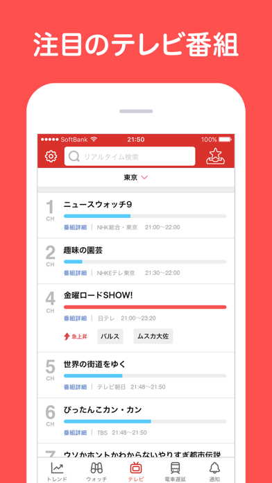 Yahoo!リアルタイム検索 ScreenShot4
