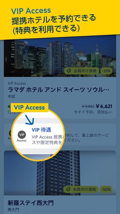 エクスペディア旅行予約 -  ホテル、航空券、現地ツアー ScreenShot5