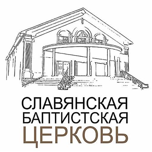 Slavic Baptist Church