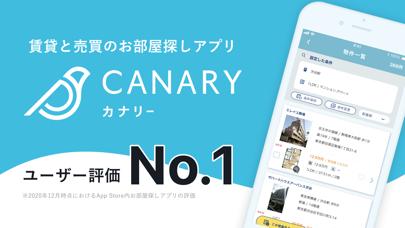 賃貸物件検索 カナリー(Canary)物件探しアプリのスクリーンショット1