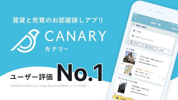 賃貸物件検索 カナリー(Canary)物件探しアプリ
