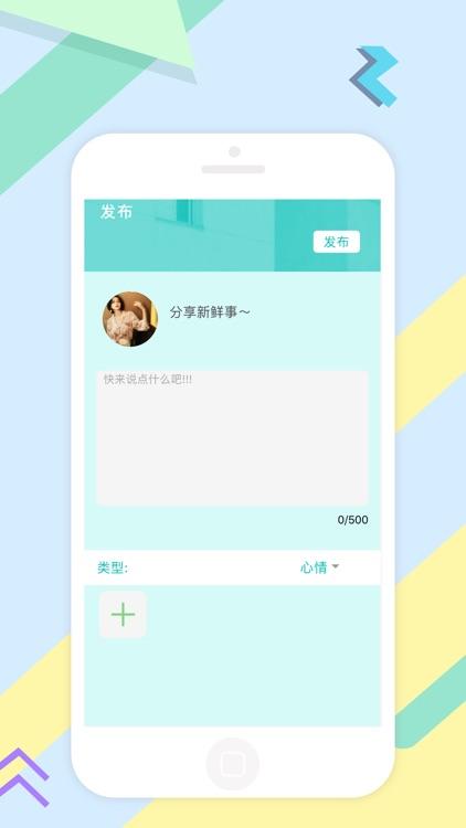 熊猫圈子 screenshot-3