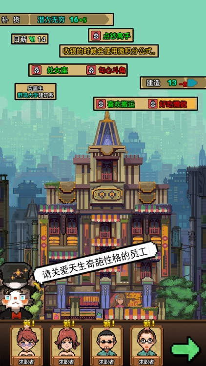 怪奇小店:加班惊魂 screenshot-1