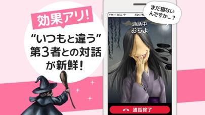 鬼から電話 ScreenShot2