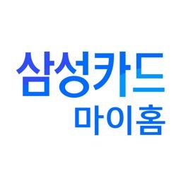삼성카드 마이홈