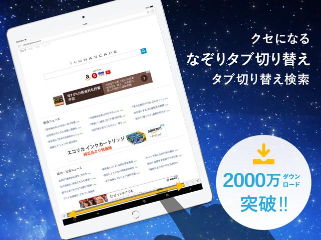 Lunascape ウェブ ブラウザ Screenshot