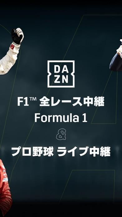 DAZN (ダゾーン) スポーツをライブ中継 ScreenShot8