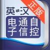外教社电子、通信与自动控制技术英语词典 - iPhoneアプリ