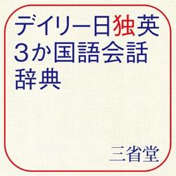 デイリー日独英3か国語会話辞典【三省堂】(ONESWING)