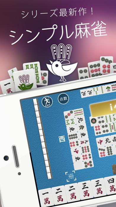 シンプル麻雀〜初心者も遊べるAI対戦麻雀〜のおすすめ画像1