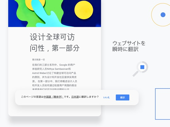 Chrome - Google のウェブブラウザのおすすめ画像9