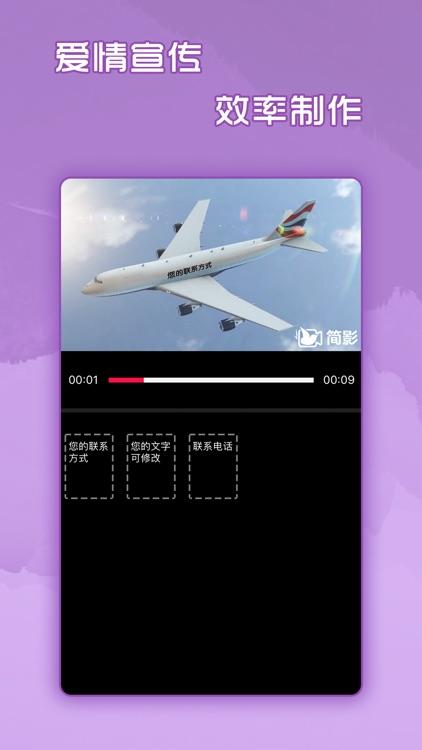 简影-Video Editor screenshot-4