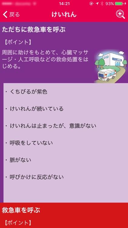 MySOS forME(企業向け) screenshot-4