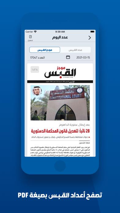 القبس Screenshot