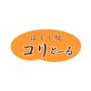 コリとーる綾瀬店 公式アプリ
