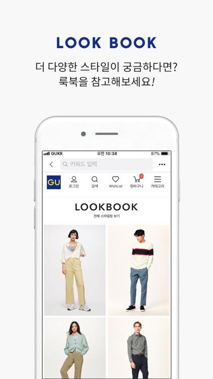 GU Korea screenshot-6