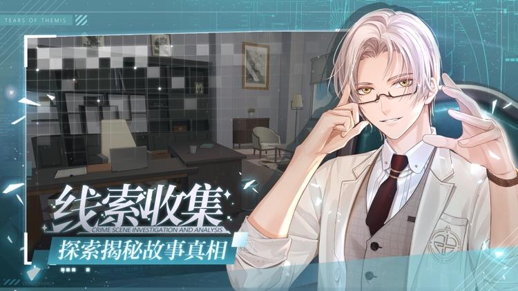 未定事件簿 screenshot-3
