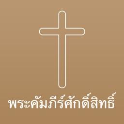 Thai Bible Audio