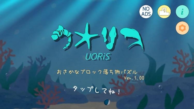 UORiS screenshot-0