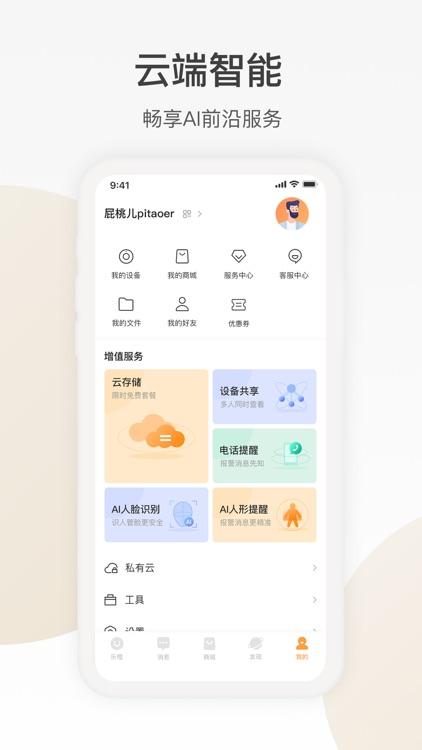 乐橙-智享橙意生活 screenshot-3