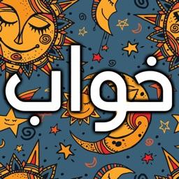 Tabire Khab تعبیر خواب