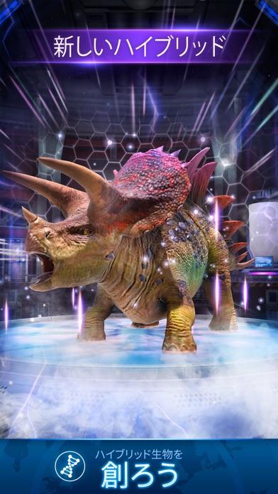 Jurassic World アライブ! screenshot1
