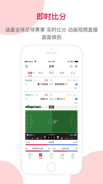 足球财富-足球比分数据