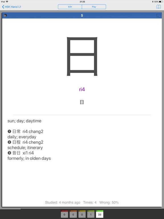 StickyStudy Chinese Screenshots