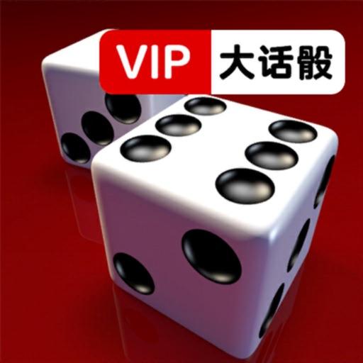 VIP Liar's Dice