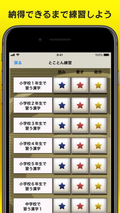 書き取り漢字練習【広告付き】 ScreenShot7
