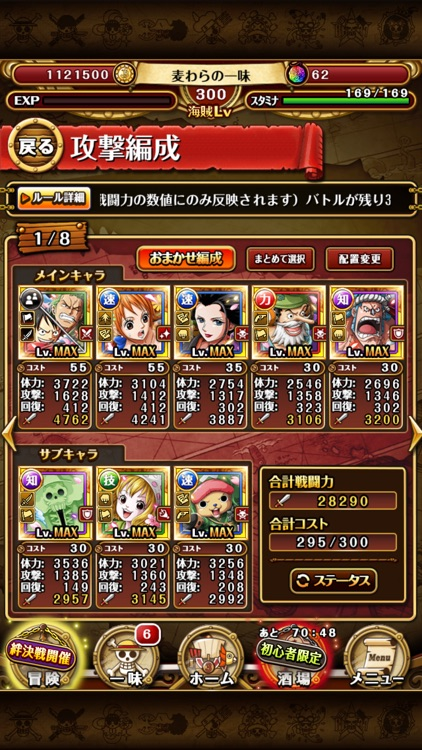 ONE PIECE トレジャークルーズ screenshot-5