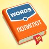 Axidep LLC - Полиглот - Английские слова обложка