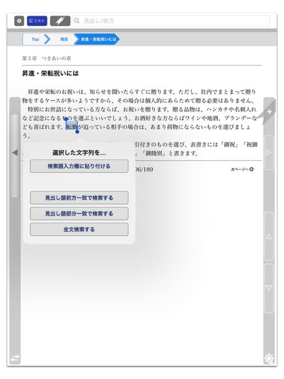 社会人のマナー186(角川学芸出版) (ONESWING)のおすすめ画像5