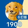 物書堂 - 英単語ターゲット1900(6訂版)for School アートワーク