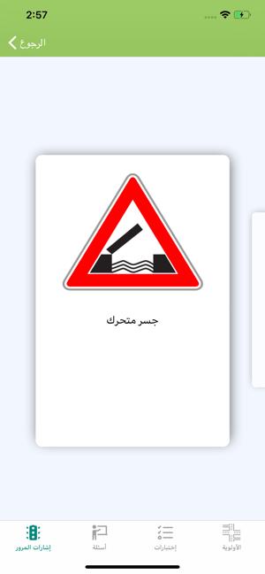 Code De La Route Algerie On The App Store