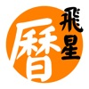 紫白飛星萬年曆 - 十三行作品 - iPhoneアプリ