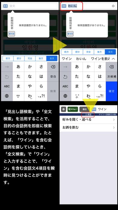 三省堂 デイリー日韓英3か国語会話辞典 ONESWING版のおすすめ画像6