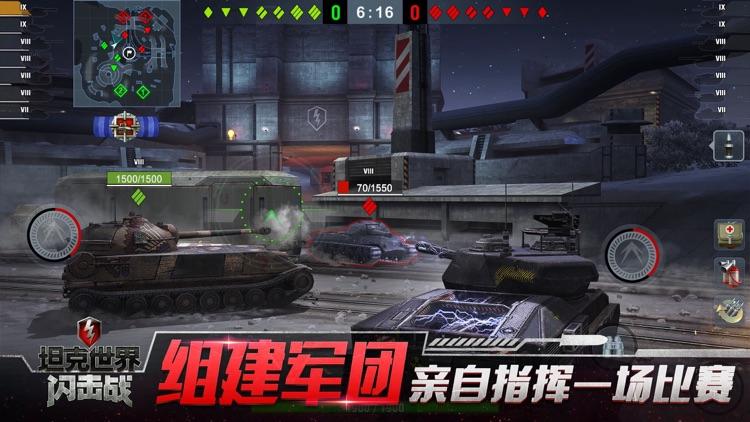 坦克世界闪击战 screenshot-5